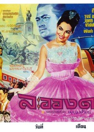 La Ong Dao (1964) poster