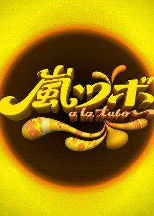 Aratsubo (2019) poster