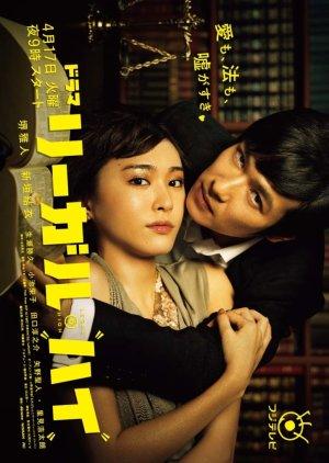 Legal High (2012) poster