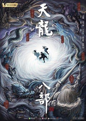 Demi-Gods and Semi-Devils (2020) poster