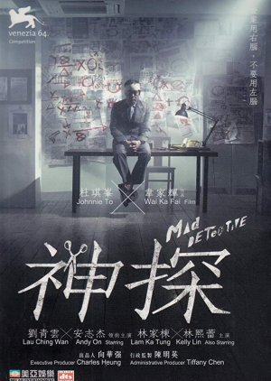 Mad Detective (2007) poster