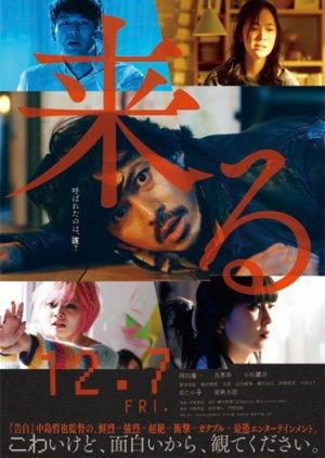 Kuru (2018) Subtitle Indonesia