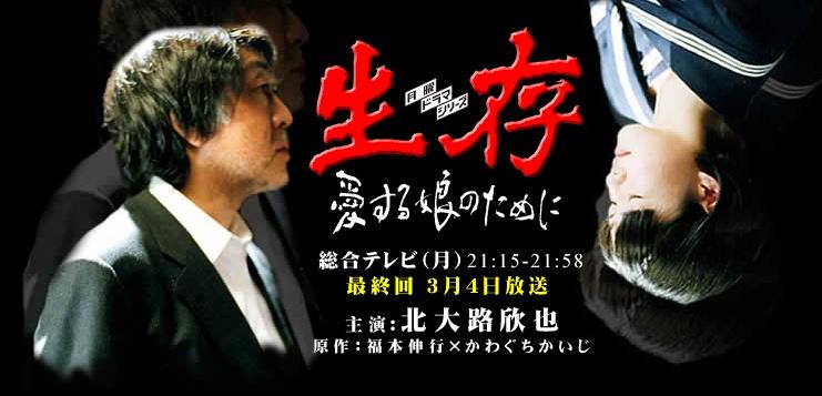 Seizon: Aisuru Musume no Tame ni