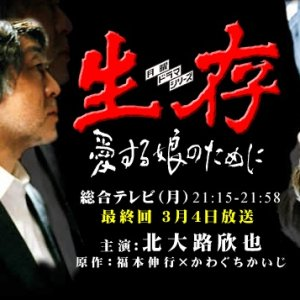 Seizon: Aisuru Musume no Tame ni (2002) photo