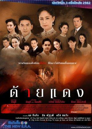 Daai Daeng (2019) poster
