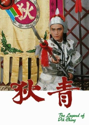 The Legend of Dik Ching (1986) poster