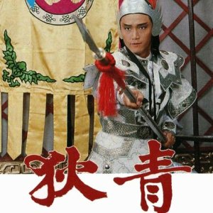 The Legend of Dik Ching (1986) photo