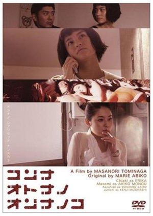 Konna Otona no Onnanoko (2007) poster