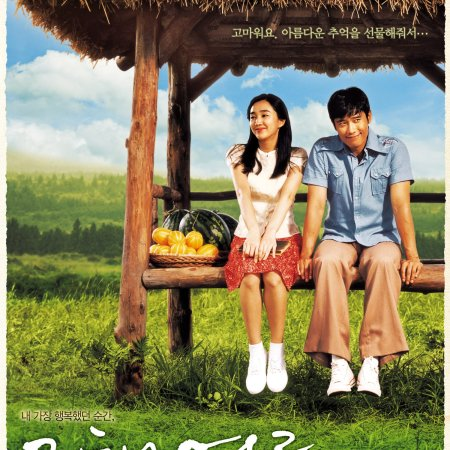 Once in a Summer (2006) photo