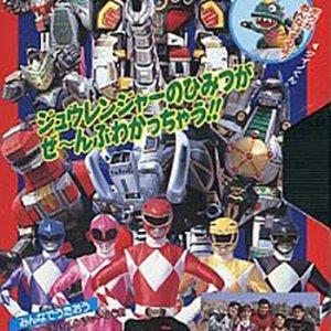 Kyouryuu Sentai Zyuranger: Dino Video (1993) - Episodes
