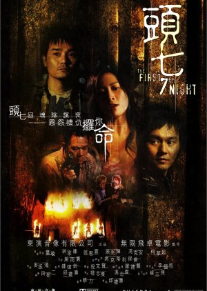 The First 7th Night (2009) poster