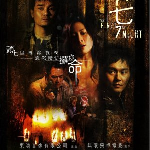 The First 7th Night (2009) photo