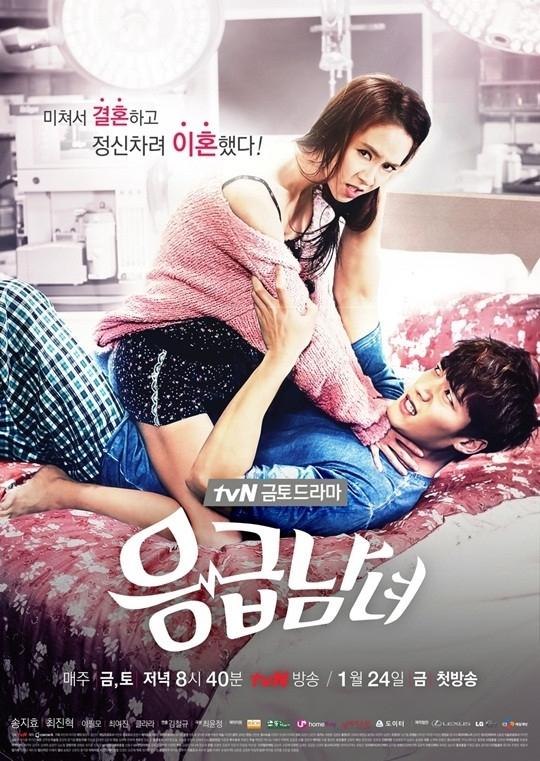 คู่กัด-ห้องฉุกเฉิน-emergency-couple-พากย์ไทย-ep-1-21