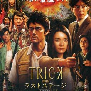 Trick the Movie: Last Stage (2014) photo