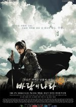 The Kingdom of the Winds (2008) photo
