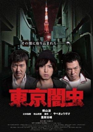 Tokyo Yamimushi Part 1 (2013) poster