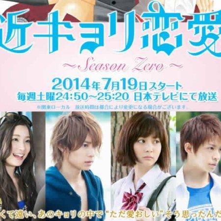Kinkyori Renai: Season Zero (2014)