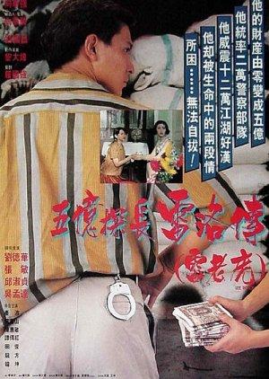 Lee Rock (1991) poster