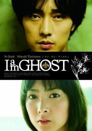 I am GHOST (2009) poster