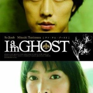 I am GHOST (2009) photo