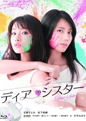 x561z 4c - Дорогая сестра ✦ 2014 ✦ Япония
