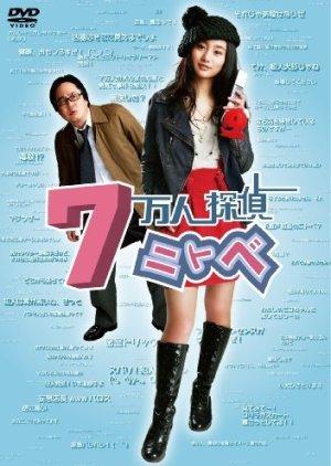 7 Mannin Tantei Nitobe (2009) poster