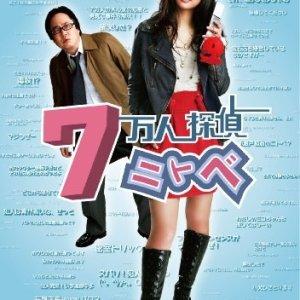 7 Mannin Tantei Nitobe (2009) photo