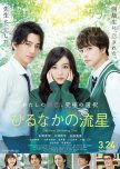 Daytime Shooting Star japanese movie review