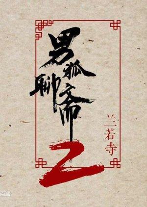 The Male Fairy Fox of Liaozhai 2
