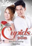 The Cupids Series: Sorn Ruk Kammathep