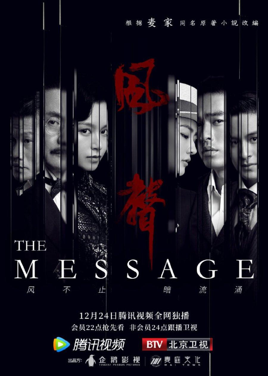 xBWgN 4f - Послание ✸ 2020 ✸ Китай
