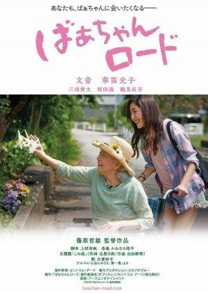 Grandma Road (2018) poster