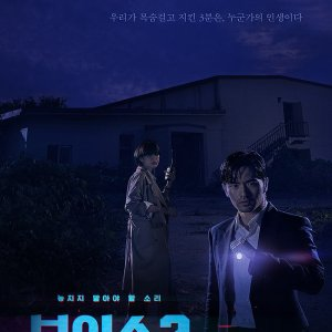 Voice 2 Episode 12