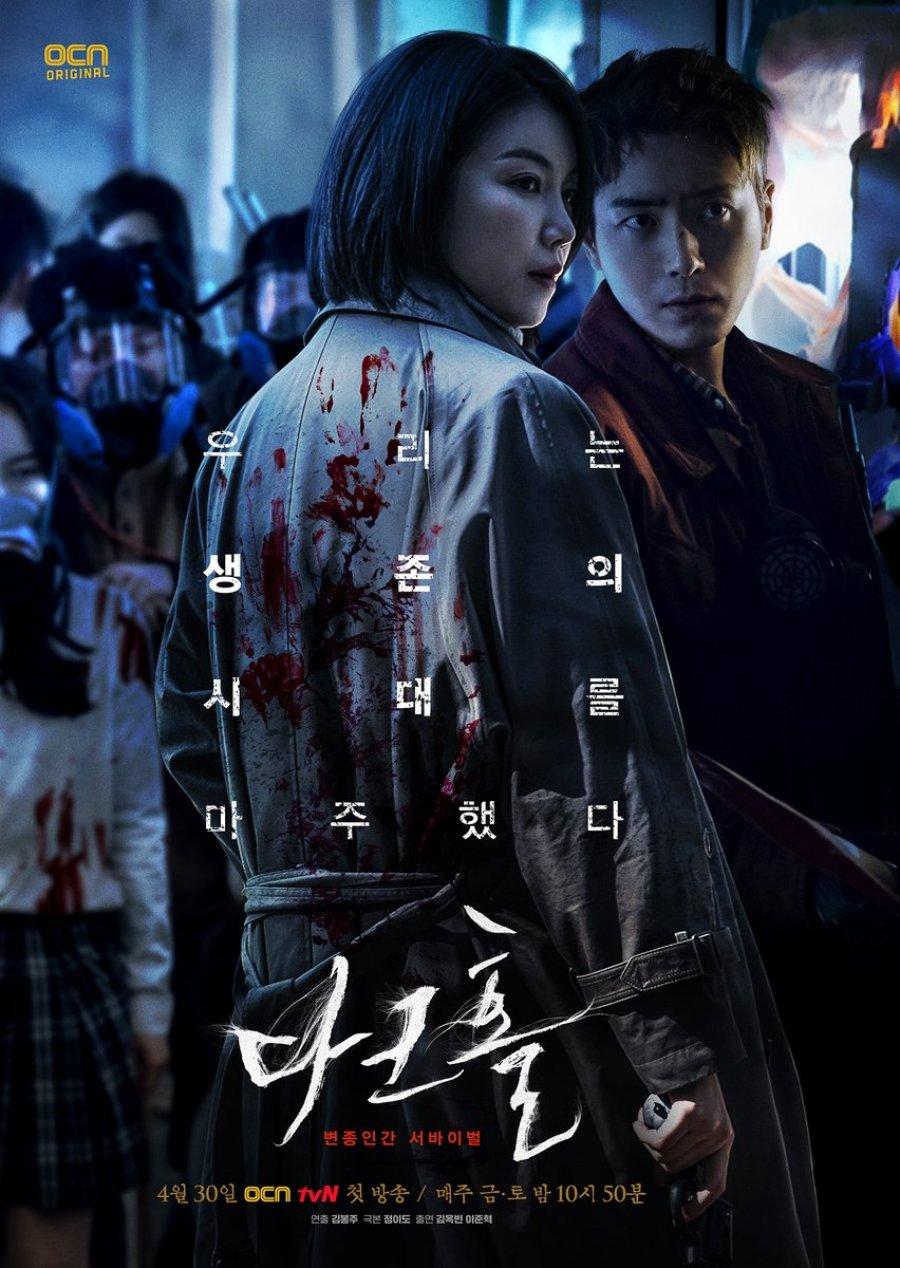 5 Drama Korea Terbaru Tayang April 2021