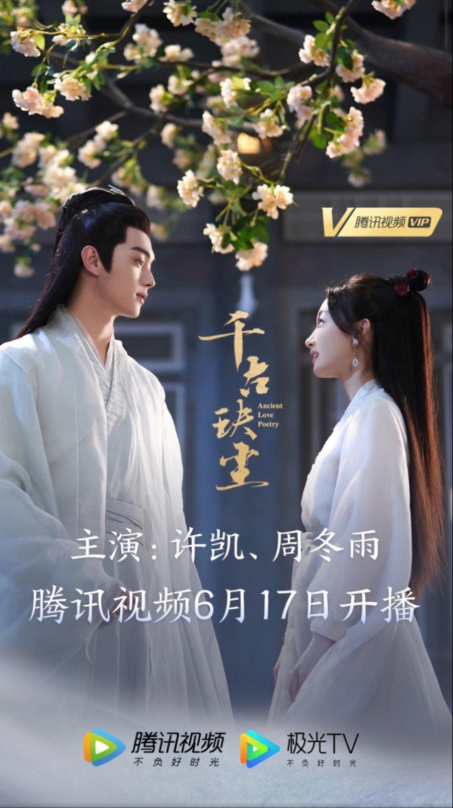 ancient-love-poetry-ซับไทย-ep-1-49