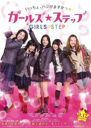 Girls Step (2015) poster