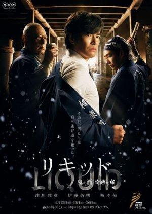 LIQUID - Oni no Sake, Kiseki no Kura
