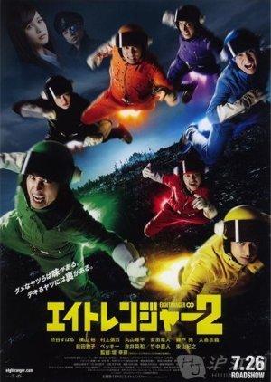 Eight Ranger 2  (2014) poster
