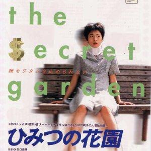 My Secret Cache (1997) photo