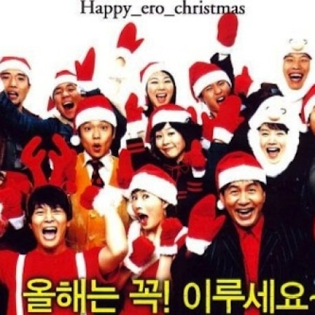 Happy Ero Christmas (2003) photo