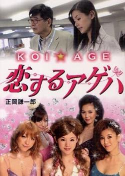 KOI☆AGE: Koisuru Ageha (2011) poster