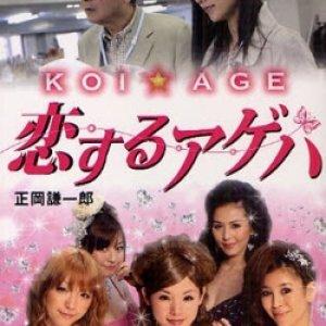KOI☆AGE: Koisuru Ageha (2011) photo