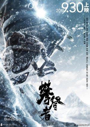 Qomolangma (2019) poster
