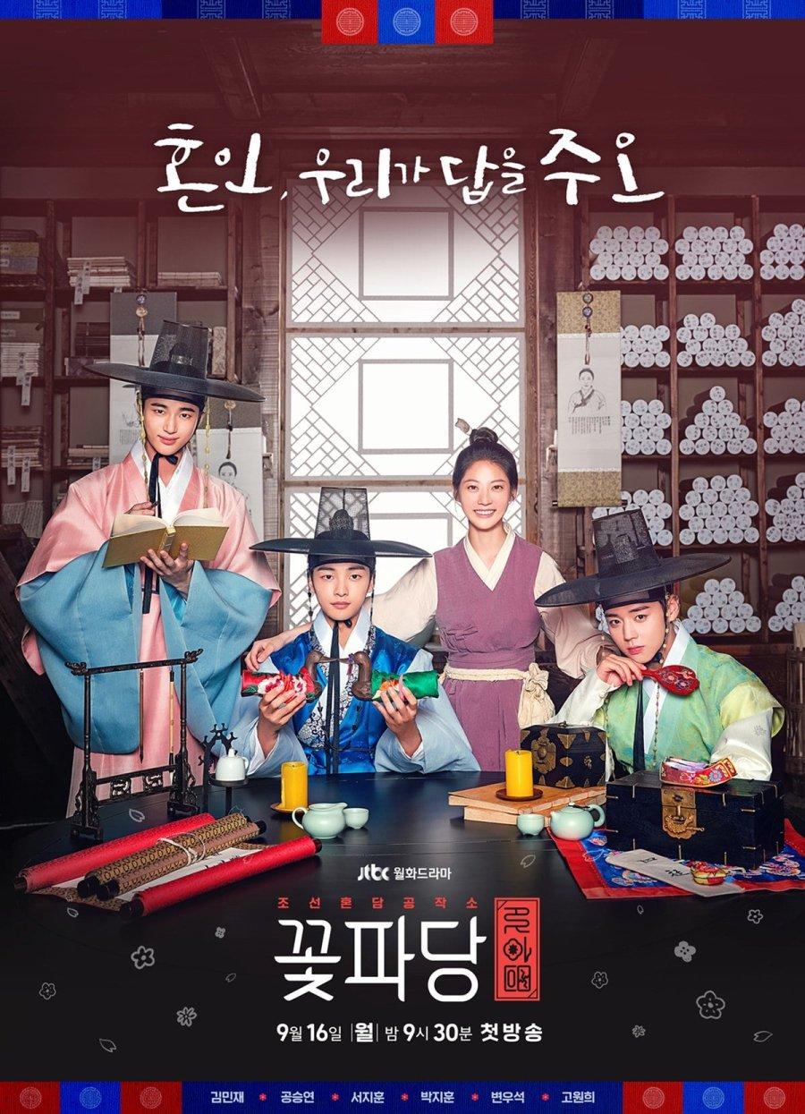 flower-crew-joseon-marriage-agency-พ่อสื่อรักฉบับโชซอน-พากย์ไทย