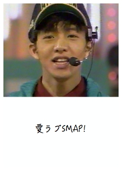 I Love SMAP!