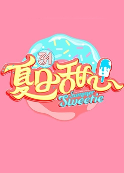 Summer Sweetie (2016) poster