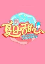 Summer Sweetie (2016) photo