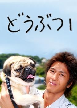 Doubutsu 119 (2007) poster