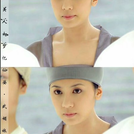 Lady Wu: The First Empress (2003) photo
