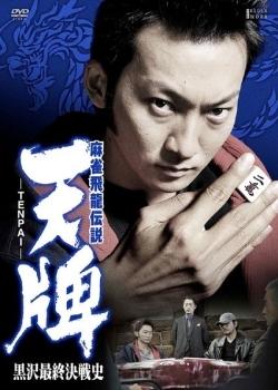 Mahjong Hiryuu Densetsu TENPAI: Kurosawa Saishuu Kessenshi